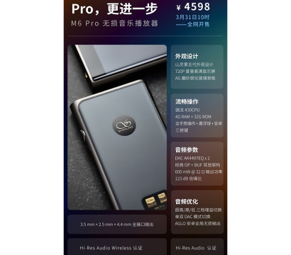 M6 Pro 安卓无损音乐播放器全网开售!